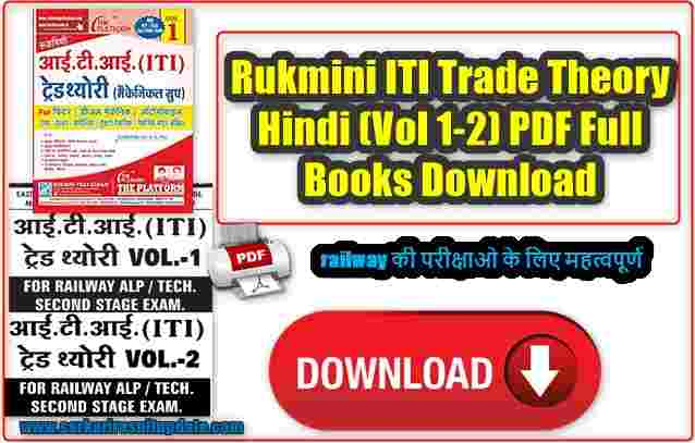 Rukmini ITI Trade Theory Hindi (Vol 1-2) PDF Full Books Download